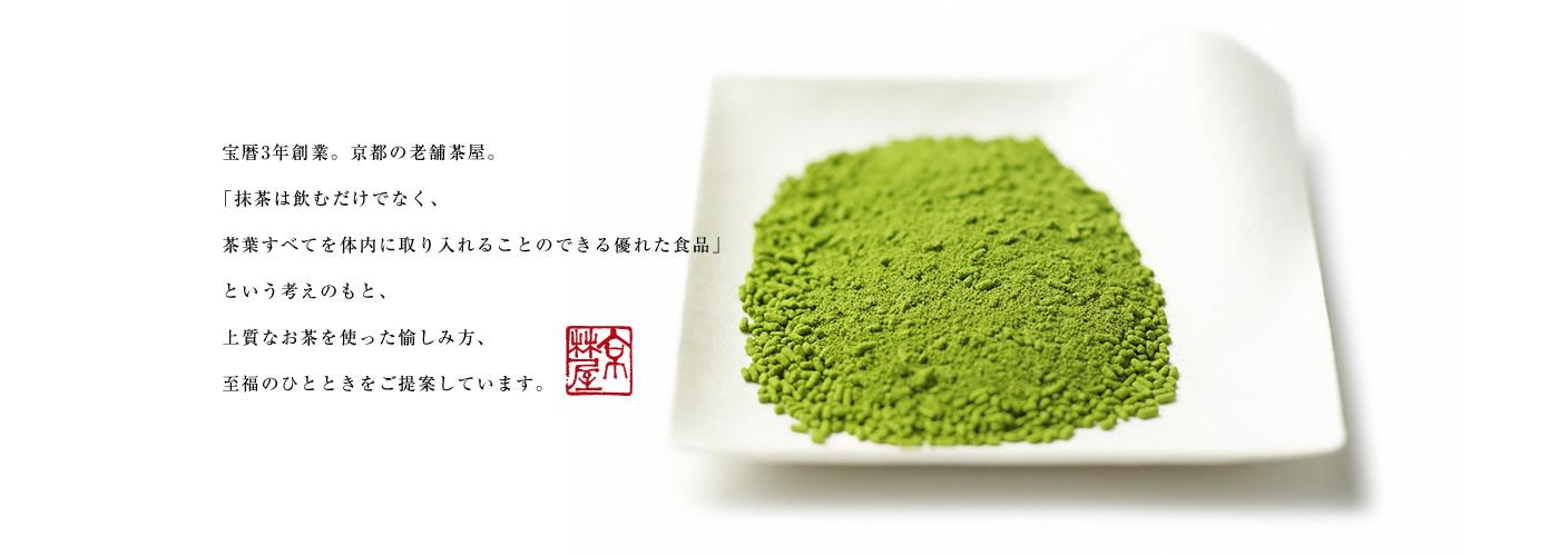 宝暦3年創業。京都の老舗茶屋。「抹茶は飲むだけでなく、茶葉すべてを体内に取り入れることのできる優れた食品」という考えのもと、上質なお茶を使った愉しみ方、至福のひとときをご提案しています。
