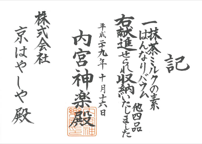伊勢神宮奉納2017