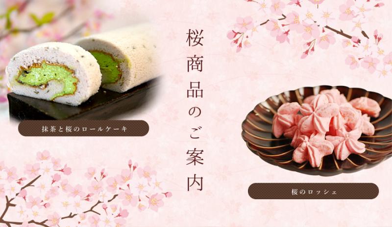 「桜」商品販売のお知らせ