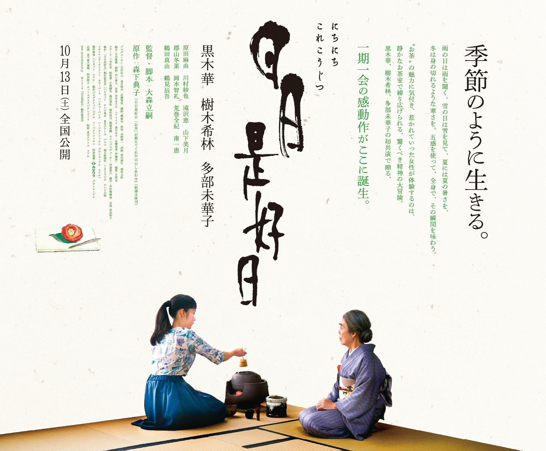 映画『日日是好日』公開記念 限定メニュー