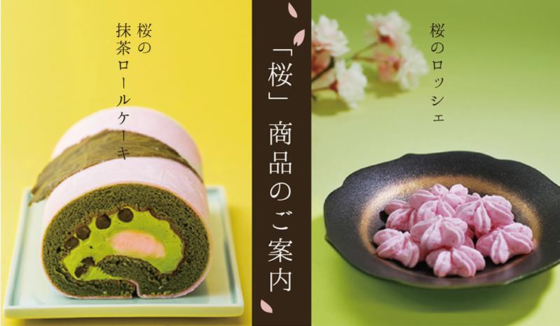 「桜」商品の販売が始まります