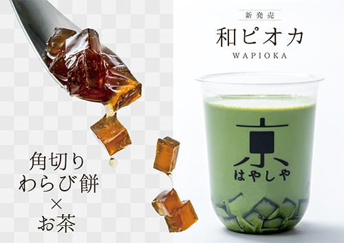 【ラゾーナ川崎店】新商品、「和ピオカ」始まります!