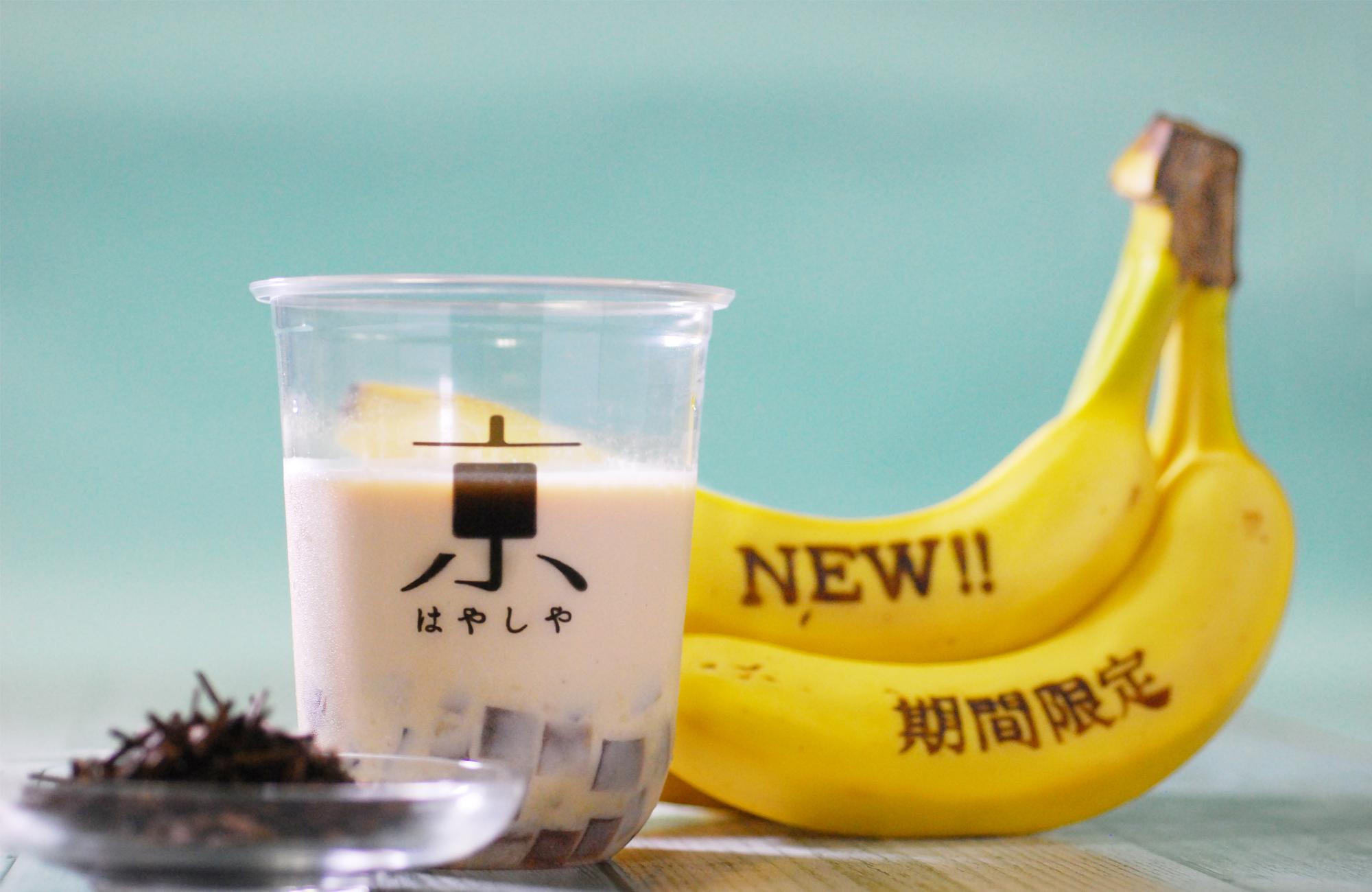 和ピオカ 新発売「ほうじ茶バナナミルクティー」