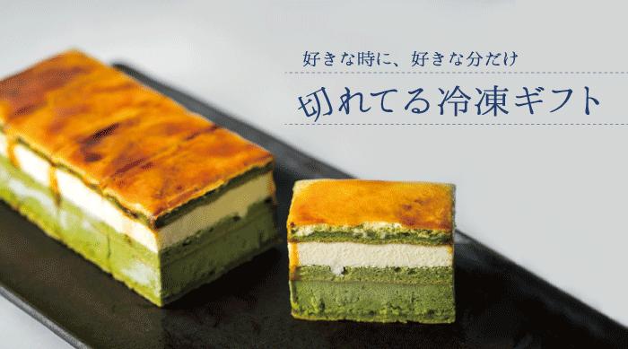 【オンラインショップ】切れてる冷凍ギフト