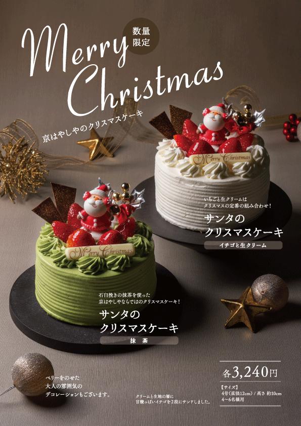 【晴海直売所】2020クリスマスケーキについて