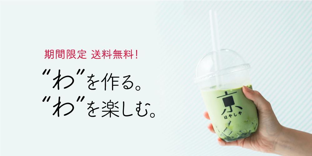 【新商品】「和ピオカキット」販売中!
